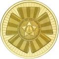 10 рублей 2010г. Официальная эмблема 65-летия Победы, UNC