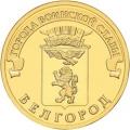 10 рублей 2011г. Города Воинской Славы - Белгород, UNC