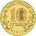 10 рублей 2011г. Города Воинской Славы - Курск, UNC