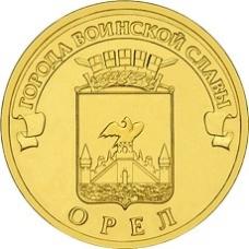10 рублей 2011г. Города Воинской Славы - Орёл, UNC