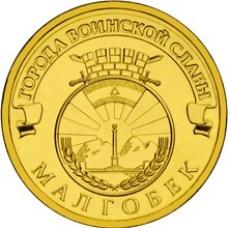 10 рублей 2011г. Города Воинской Славы - Малгобек, UNC