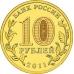 Памятная монета 10 рублей 2011 года Города Воинской Славы - Ельня