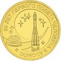 10 рублей 2011г. 50 лет первого полета человека в космос, UNC