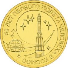10 рублей 2011г. 50 лет первого полета человека в космос купить по выгодной цене
