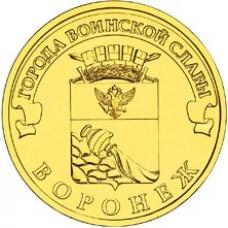 Памятная монета 10 рублей 2012г. Города Воинской Славы - Воронеж