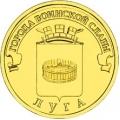 10 рублей 2012г. Города Воинской Славы - Луга, UNC