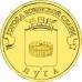 Памятная монета 10 рублей 2012г. Города Воинской Славы - Луга, UNC