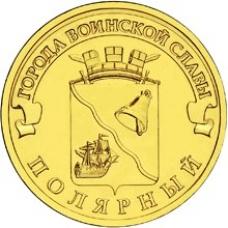 Памятная монета 10 рублей 2012г. Города Воинской Славы - Полярный