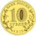 Памятная монета 10 рублей 2012г. Города Воинской Славы - Туапсе, UNC