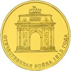 10 рублей 2012г. 200-летие победы России в Отечественной войне 1812 года, UNC