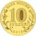 10 рублей 2013г. Города Воинской Славы - Вязьма, UNC