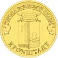 10 рублей 2013г. Города Воинской Славы - Кронштадт, UNC