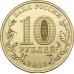 10 рублей 2013г. Сталинградская битва, UNC