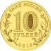 10 рублей 2013г. Города Воинской Славы - Наро-Фоминск, UNC