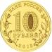 10 рублей 2013г. Города Воинской Славы - Козельск, UNC