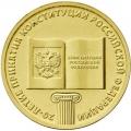 10 рублей 2013г. 20 лет принятия Конституции РФ, UNC