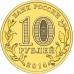 10 рублей 2014г. Города Воинской Славы - Нальчик, UNC