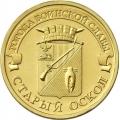 10 рублей 2014г. Города Воинской Славы - Старый Оскол, UNC