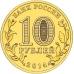 10 рублей 2014г. Города Воинской Славы - Владивосток, UNC