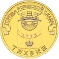 10 рублей 2014г. Города Воинской Славы - Тихвин, UNC
