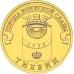 Памятная монета 10 рублей 2014г. Города Воинской Славы - Тихвин