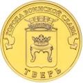10 рублей 2014г. Города Воинской Славы - Тверь, UNC
