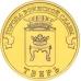 Памятная монета 10 рублей 2014г. Города Воинской Славы - Тверь
