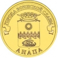 Монета 10 рублей 2014г. Города Воинской Славы - Анапа, UNC