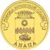 Памятная монета 10 рублей 2014г. Города Воинской Славы - Анапа