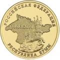 10 рублей 2014г. Вхождение в состав РФ республики Крым, UNC