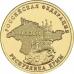 Памятная монета 10 рублей 2014г. Вхождение в состав РФ республики Крым