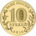 Памятная монета 10 рублей 2014г. Вхождение в состав РФ города Севастополь