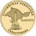 Монета 10 рублей 2014г. Вхождение в состав РФ города Севастополь, UNC