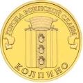 Монета 10 рублей 2014г. Города Воинской Славы - Колпино, UNC