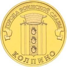 Памятная монета 10 рублей 2014г. Города Воинской Славы - Колпино