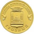 Монета 10 рублей 2015г. Города Воинской Славы - Грозный, UNC