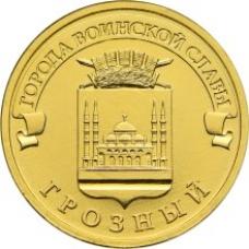 Памятная монета 10 рублей 2015г. Города Воинской Славы - Грозный