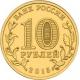 Монеты 10 рублей Города воинской славы 2015 года