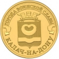 Монета 10 рублей 2015г. Города Воинской Славы - Калач-на-Дону, UNC