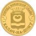 Памятная монета 10 рублей 2015г. Города Воинской Славы - Калач-на-Дону