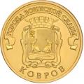 Монета 10 рублей 2015г. Города Воинской Славы - Ковров, UNC