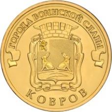 Памятная монета 10 рублей 2015г. Города Воинской Славы - Ковров
