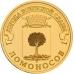 Памятная монета 10 рублей 2015г. Города Воинской Славы - Ломоносов