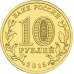 Памятная монета 10 рублей 2015г. Города Воинской Славы - Хабаровск