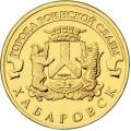 Монета 10 рублей 2015г. Города Воинской Славы - Хабаровск, UNC