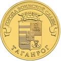 Монета 10 рублей 2015г. Города Воинской Славы - Таганрог, UNC