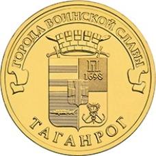 Памятная монета 10 рублей 2015г. Города Воинской Славы - Таганрог