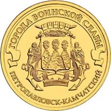 Памятная монета 10 рублей 2015г. Города Воинской Славы - Петропавловск-Камчатский