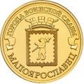 Монета 10 рублей 2015г. Города Воинской Славы - Малоярославец, UNC