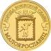 Памятная монета 10 рублей 2015г. Города Воинской Славы - Малоярославец